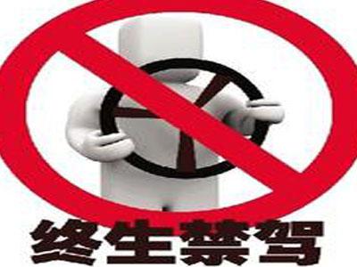 聊城交警公布一批终生禁驾人员名单 年龄最小者仅22岁