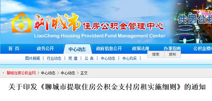 聊城:租住商品住房公积金年提取额为每户18000元