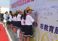 小手拉大手共创文明城 肥城市青少年社区志愿服务活动启动