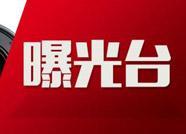 滨州博兴县纪委通报三起违规发放津贴补贴或福利典型问题