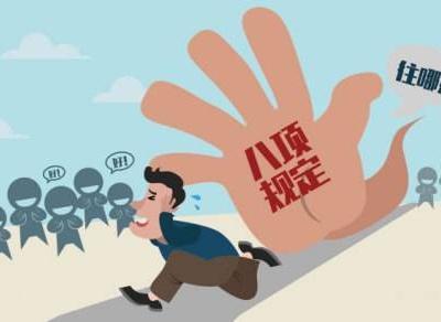 罗庄区纪委通报1起违反中央八项规定精神典型问题
