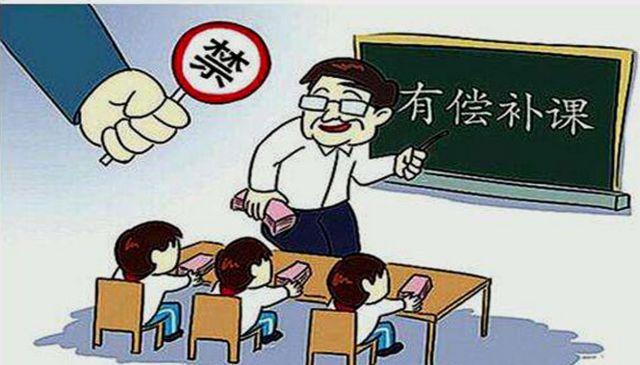 济宁下发通知严查暑期在职教师有偿补课等违规行为