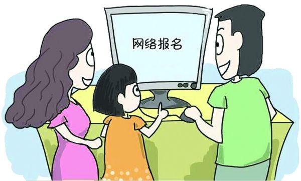 2018年聊城城区公办、民办学校招生实行网上报名方式