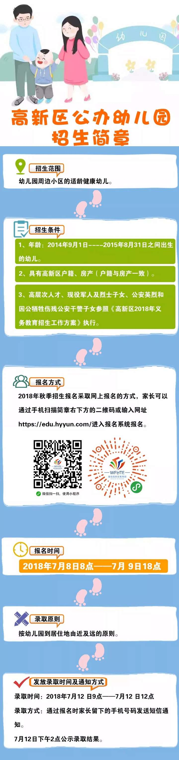 网上报名!潍坊高新区幼儿园招生方式有这些变化