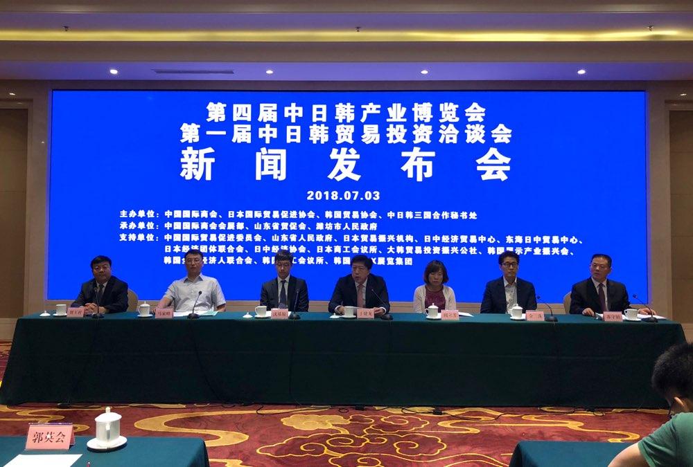 """开创""""3+X""""办会模式 第四届中日韩产业博览会将于9月在潍坊举行"""