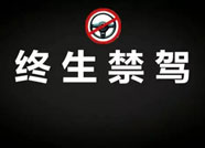 警钟长鸣!潍坊交警公布两起终身禁驾典型案例