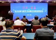 美术出版与新华书店融合发展高峰论坛泰安举行