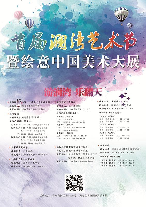 """游澜湾享艺术大餐 """"首届澜湾艺术节""""周五启幕"""