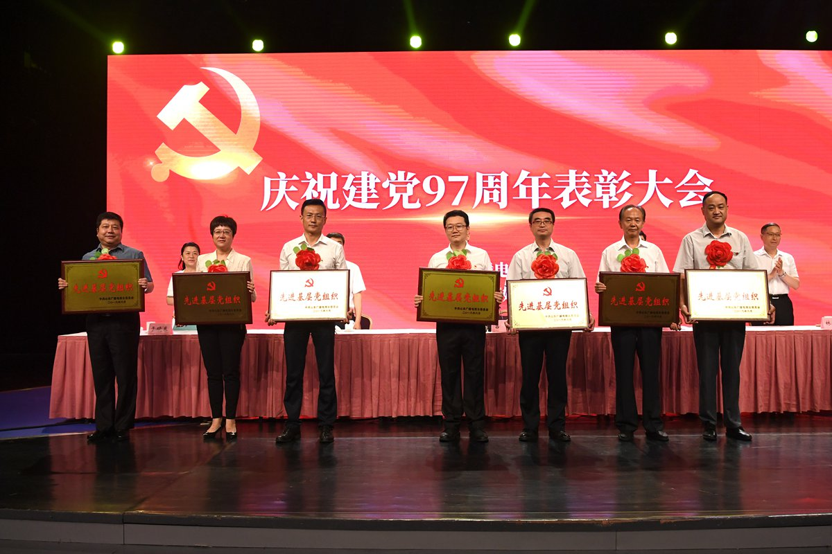 山东广播电视台举行庆祝建党97周年表彰大会