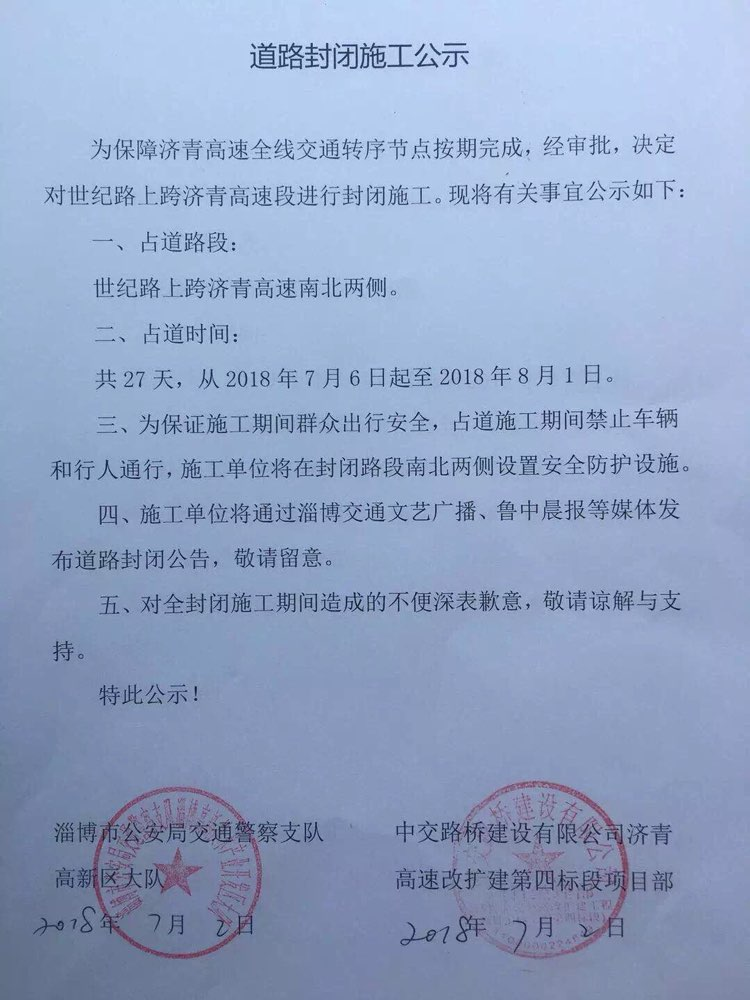 7月6日零时起张店世纪路跨济青高速桥即将封闭施工 这份绕行攻略请收好