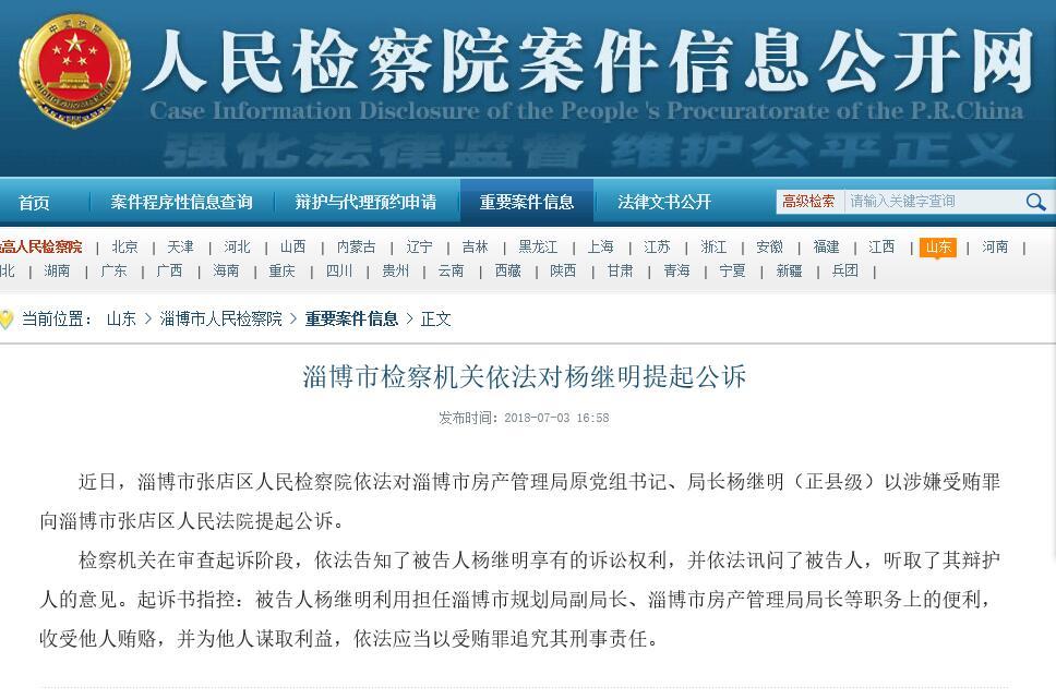 淄博市房产管理局原党组书记、局长杨继明被依法提起公诉