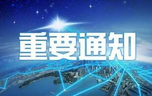 扩散!自7月10起京沪高速莱芜至临沂段将限速限行