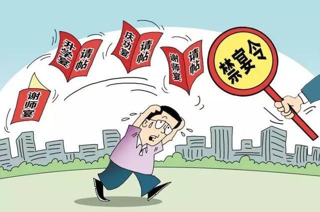 """沂源县纪委: """"五个严禁""""制止""""升学宴""""""""谢师宴"""""""