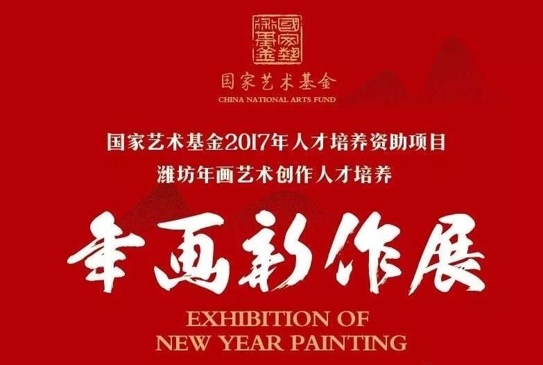 国家艺术基金资助项目《潍坊年画创作人才培养》年画新作展在北京开幕