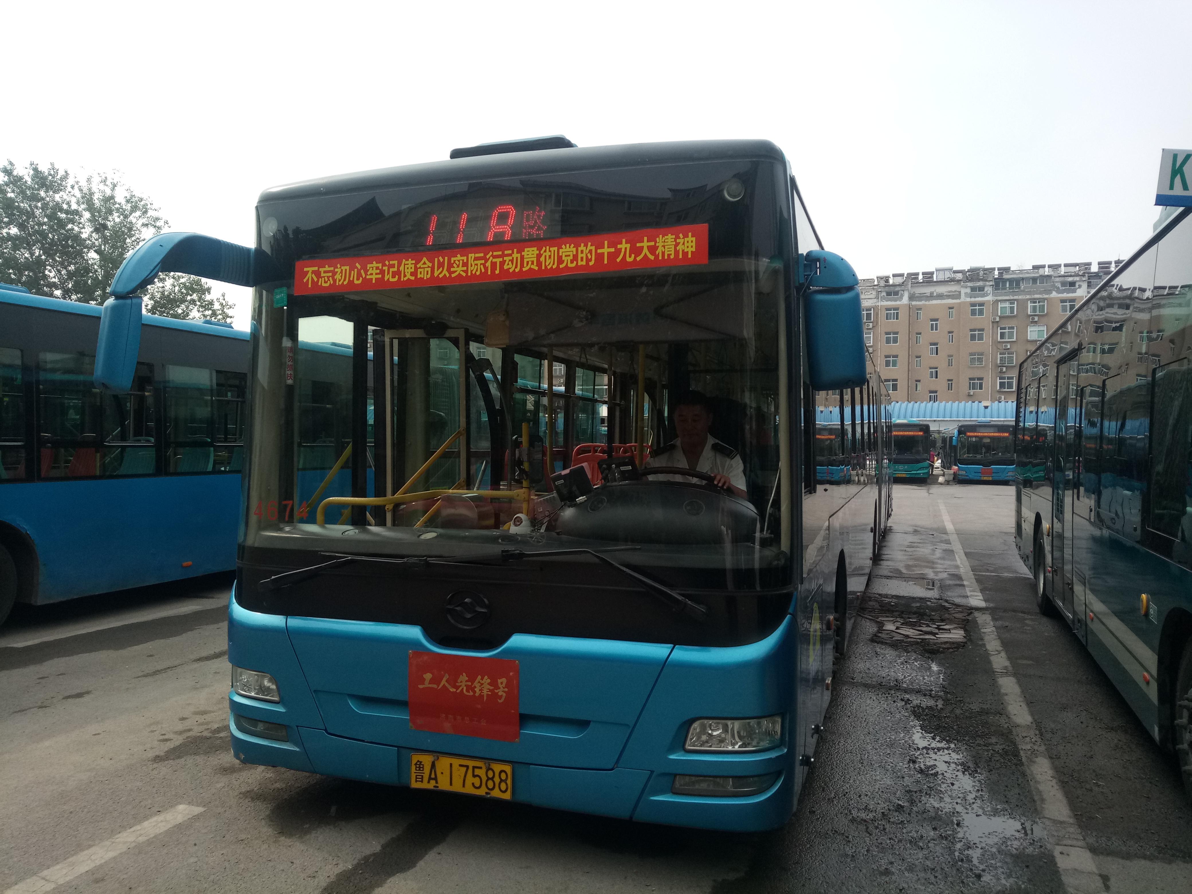 济南公交118路等公交线路开区间车增班次 服务返乡大学生