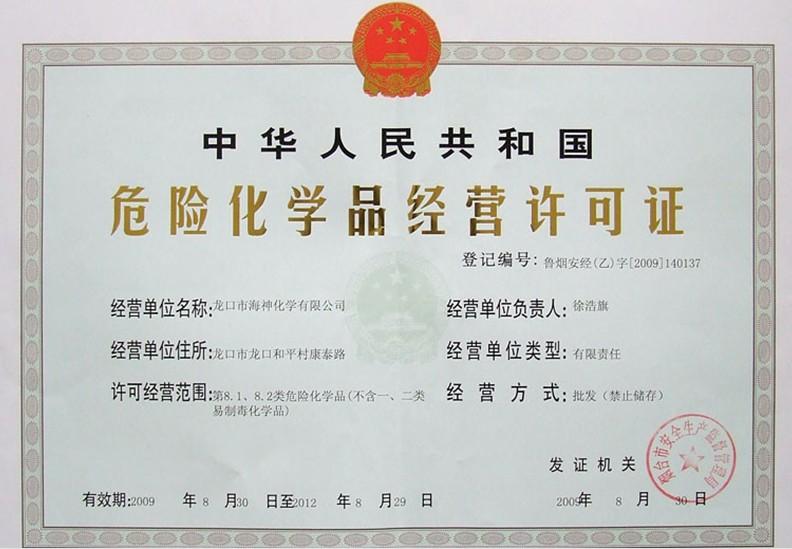 莘县4家企业危险化学品经营许可证被依法注销