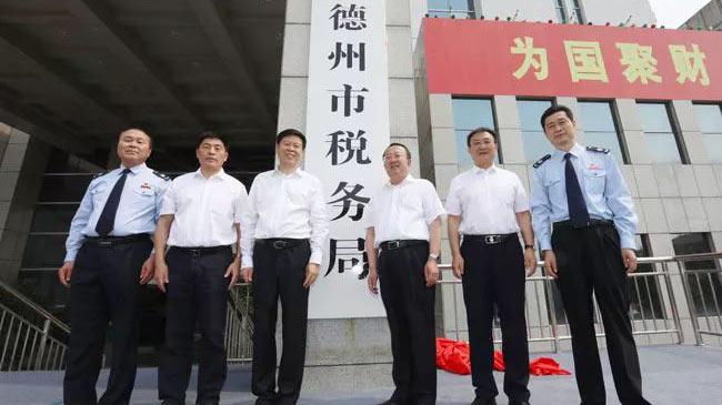 山东16个市级新税务机构集中挂牌