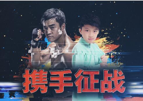 最青春搏击擂台节目《我跟师父去战斗》8月登陆山东电视体育频道