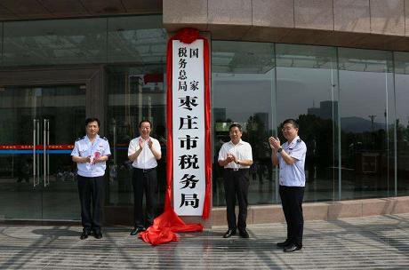 国家税务总局枣庄市税务局挂牌成立
