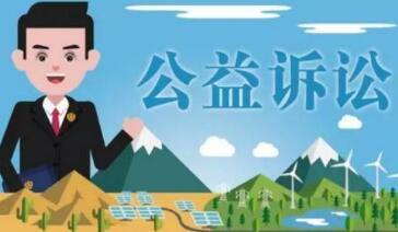 临沂市检察机关3年办理公益诉讼案件309件