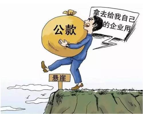 周村区监委移送首例职务犯罪案件