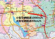 7月10日起,京沪高速莱芜至临沂(鲁苏界)段限速限行