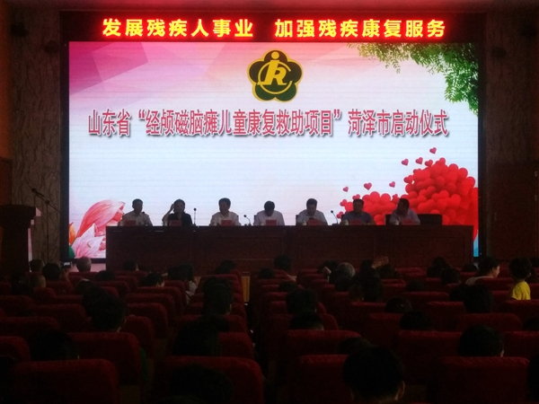 """山东省""""经颅磁脑瘫儿童康复救助项目""""菏泽市启动仪式举行"""