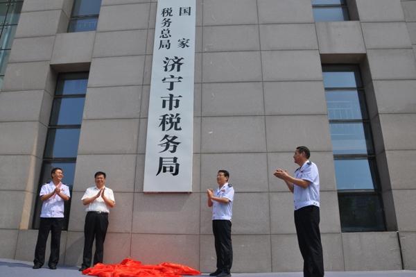 国家税务总局济宁市税务局正式挂牌