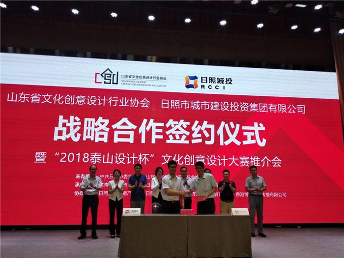 山东省文创设计行业协会与日照市城投集团达成战略合作