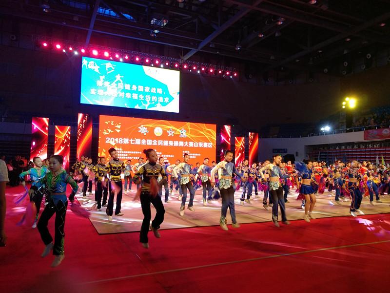 跳起来!山东省全民健身操舞大赛开赛 2300余运动员参赛