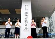 国家税务总局潍坊市税务局正式挂牌成立