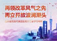山东省党政代表团到广东省学习