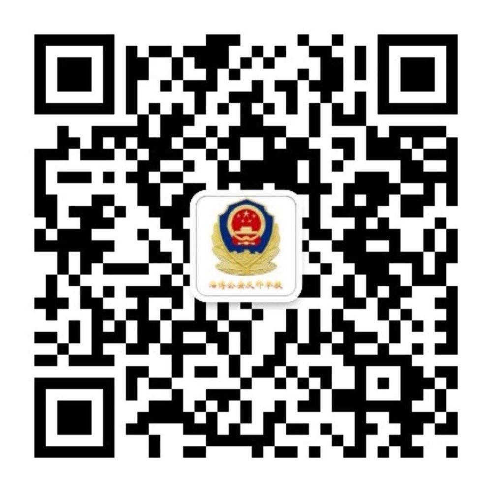 """""""淄博反邪举报平台""""微信公众号上线 举报线索可获奖励"""