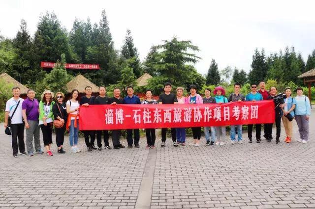 淄博石柱牵手话旅游 东西扶贫协作促发展