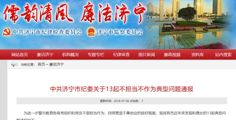 中共济宁市纪委通报13起不担当不作为典型问题