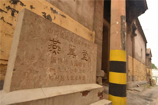 周村燕翼堂建筑群:胡同里的清代宅院 见证历史变迁