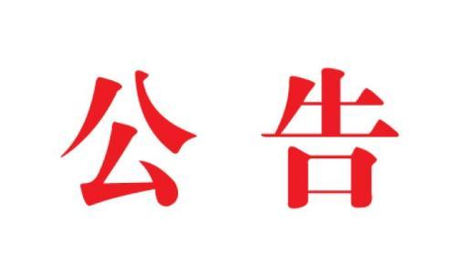 莒县青岛路(日照路以北路段)禁行大型车辆