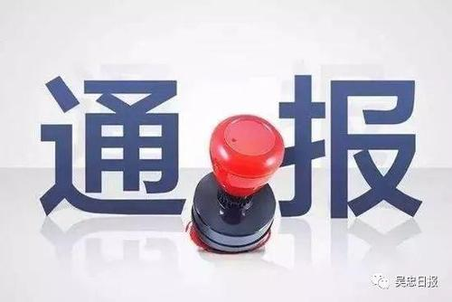兖州区供销社原财务科科长刘钦忠严重违纪违法被开除党籍和公职