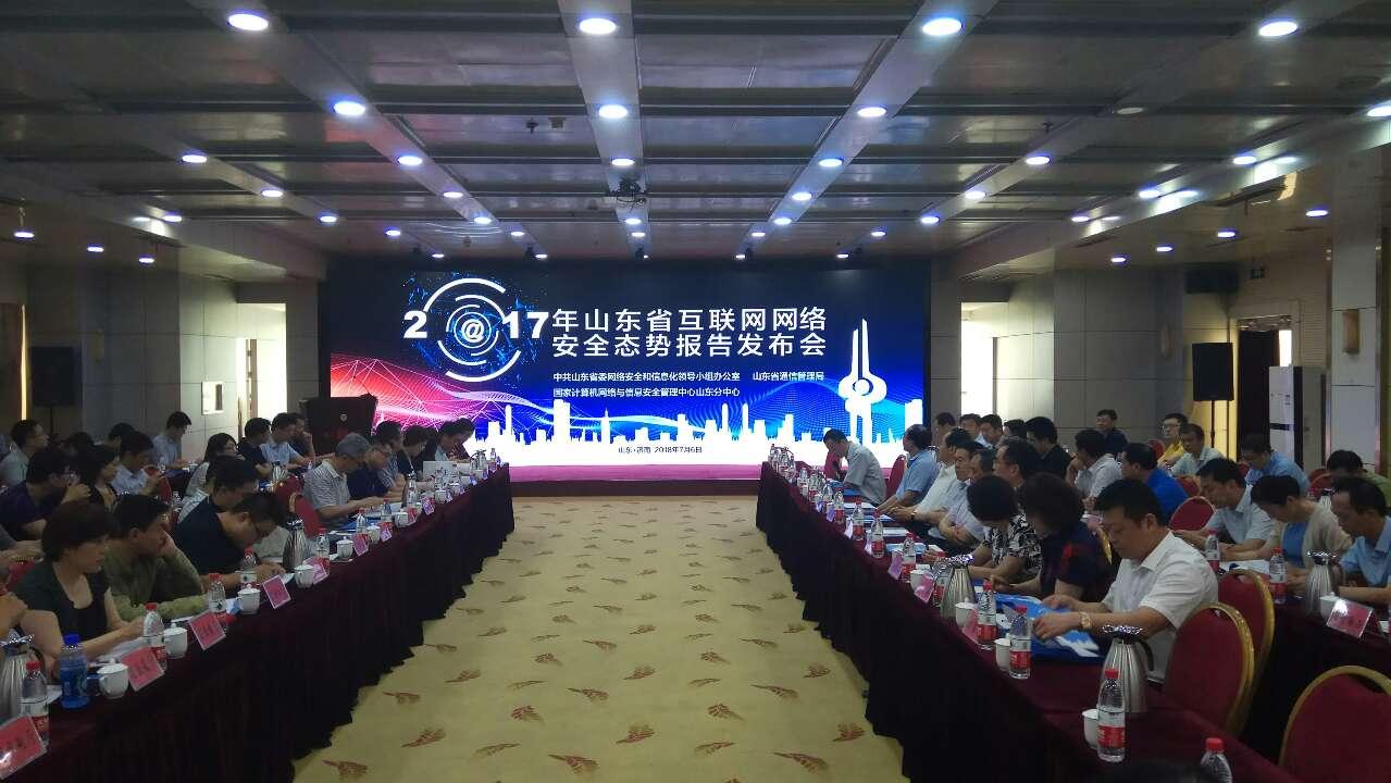 《2017年山东省互联网网络安全态势报告》今天发布