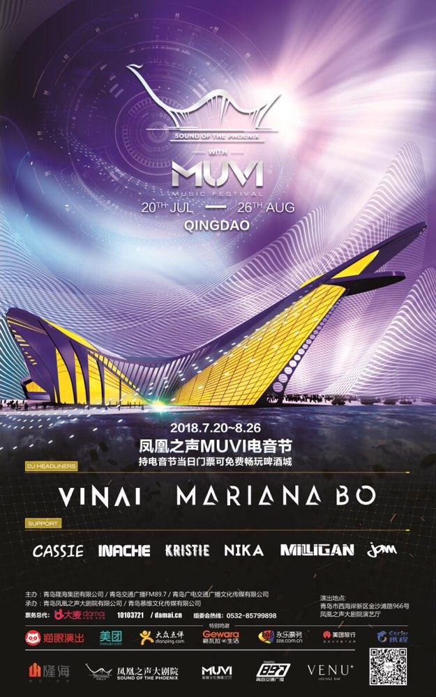 青岛凤凰之声MUVI电音节将于7月20日开启