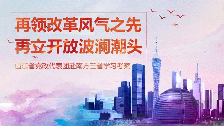 山东省党政代表团赴广东学习,去的这6个考察点有何可借鉴之处