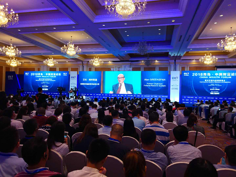 2018青岛·中国财富论坛精彩开幕 探寻金融开放与监管新范式