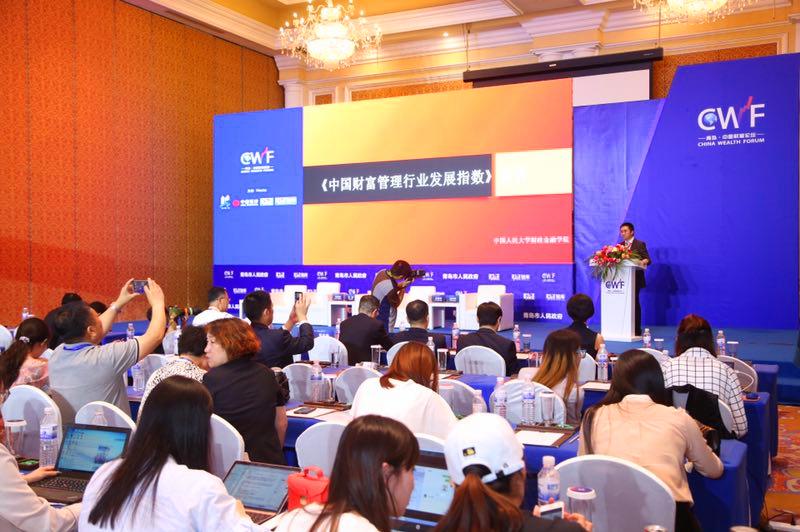 2018中国财富管理发展指数在青岛发布
