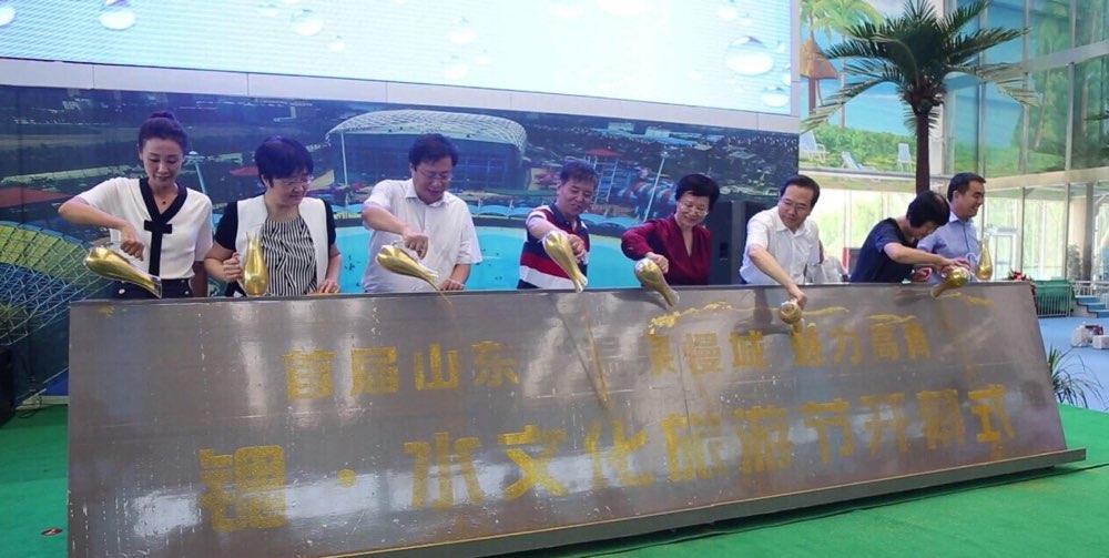 """首届山东""""温泉慢城 魅力高青""""锶·水文化旅游节开幕"""