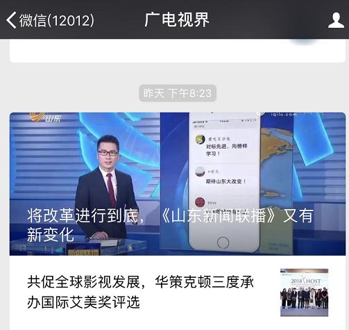 """""""广电视界""""发文解读《山东新闻联播》新变化:将改革进行到底"""