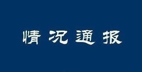 日照岚山虎山镇东湖一村原党支部书记、村主任费军伟被开除党籍