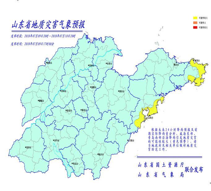 山东发布地质灾害气象风险预警