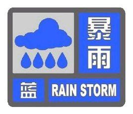 海丽气象吧|临沂发布暴雨蓝色预警 目前最大降雨点为郯城重坊