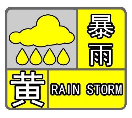 海丽气象吧|临沂暴雨预警升级为黄色5个县区降雨量超50毫米