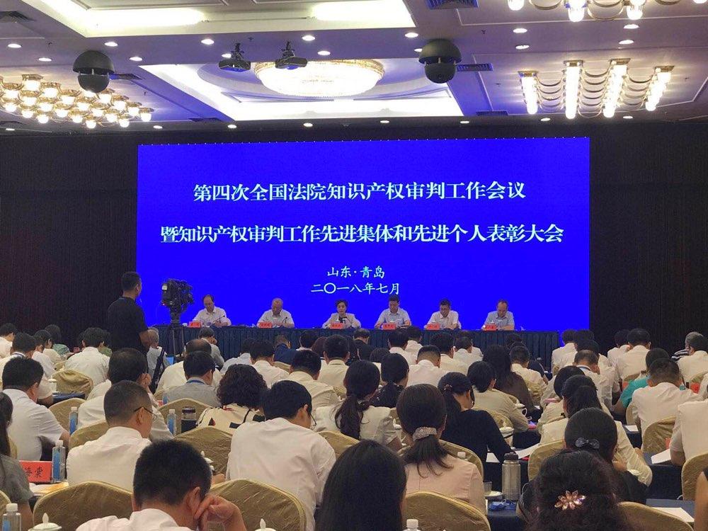 第四次全国法院知识产权审判工作会议在青岛召开